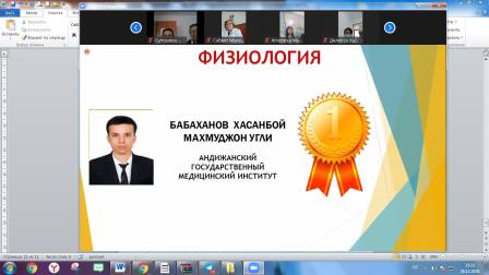"""Students of Andijan State Medical Institute successfully participated in the International Online Students Science Olympiad """"From the teachings of Abu Ali ibn Sino to the Third Renaissance"""""""