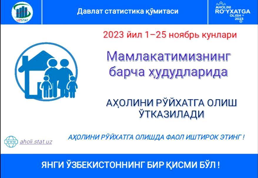 Respublikamizda ilk bor 2023-yilda aholini ro'yxatga olish o'tkaziladi